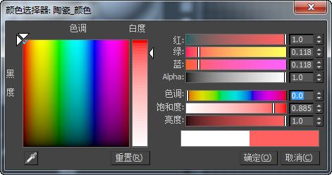颜色选择器对话框